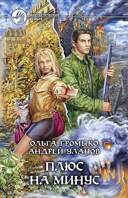Ольга Громыко. Плюс на минус