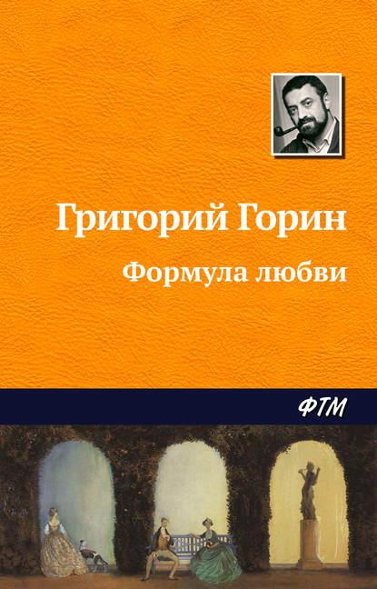 Григорий Горин. Формула любви