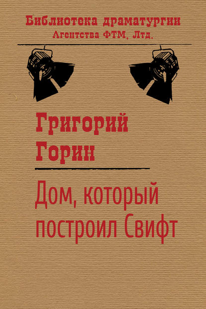 Григорий Горин. Дом, который построил Свифт