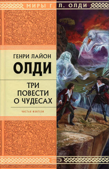 Генри Лайон Олди — Снулль вампира Реджинальда