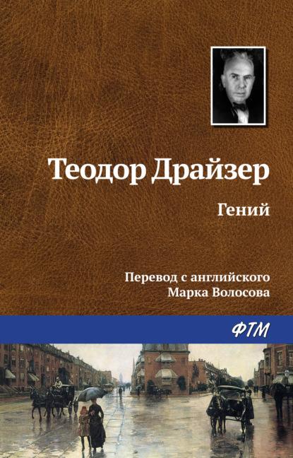 Теодор Драйзер. Гений