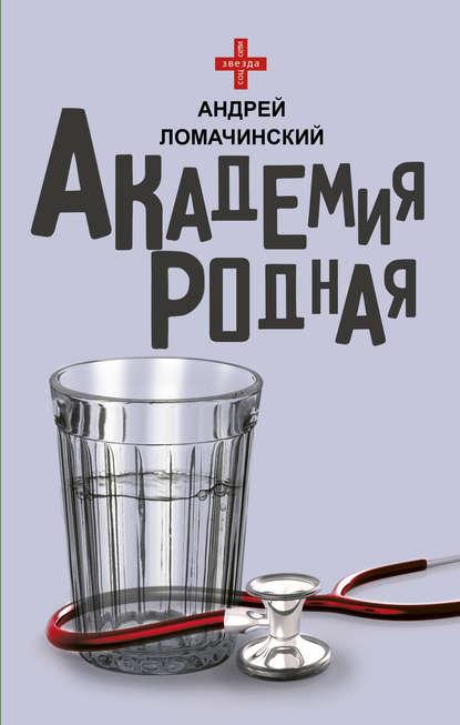 Андрей Ломачинский — Академия родная