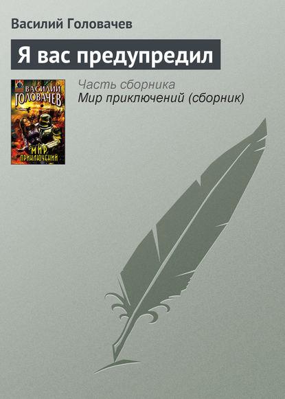 Фото - Василий Головачев Я вас предупредил василий головачев пираньи