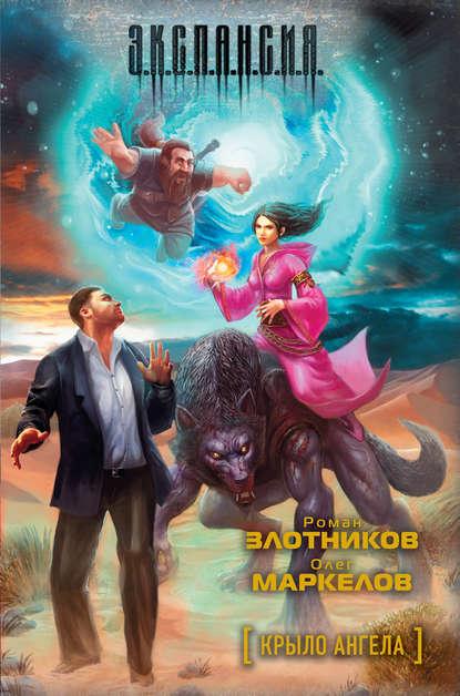 Роман Злотников — Крыло ангела