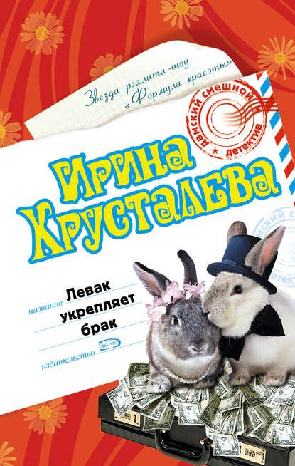 Ирина Хрусталева Левак укрепляет брак