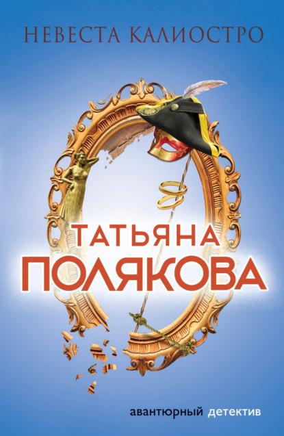 Татьяна Полякова — Невеста Калиостро