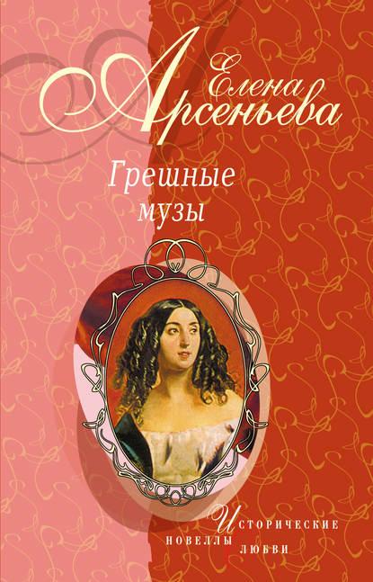 Елена Арсеньева — Тосканский принц и канатная плясунья (Амедео Модильяни – Анна Ахматова)