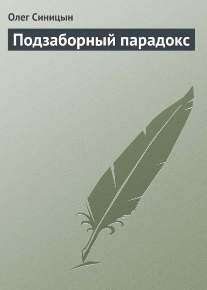 Олег Синицын Подзаборный парадокс олег синицын скалолазка и мертвая вода