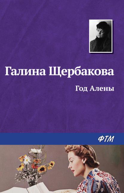 книги алены медведевой читать полностью