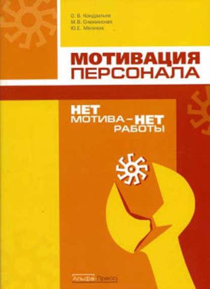 Марина Снежинская — Нет мотива – нет работы. Мотивация у нас и у них