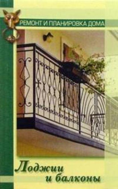 Фото - Наталья Коршевер Лоджии и балконы коршевер наталья лоджии и балконы