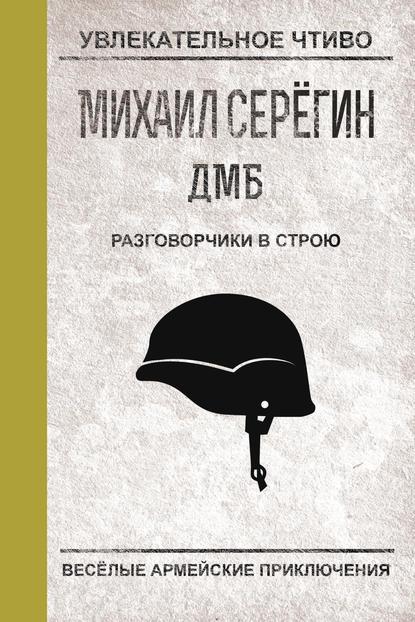 Михаил Серегин — Разговорчики в строю