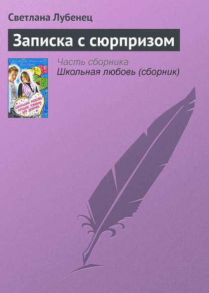 Светлана Лубенец Записка с сюрпризом лубенец светлана анатольевна бабочка из поднебесной