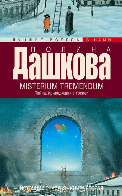 Полина Дашкова — Misterium Tremendum. Тайна, приводящая в трепет