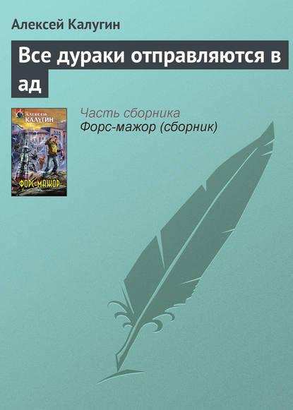 Алексей Калугин — Все дураки отправляются в ад