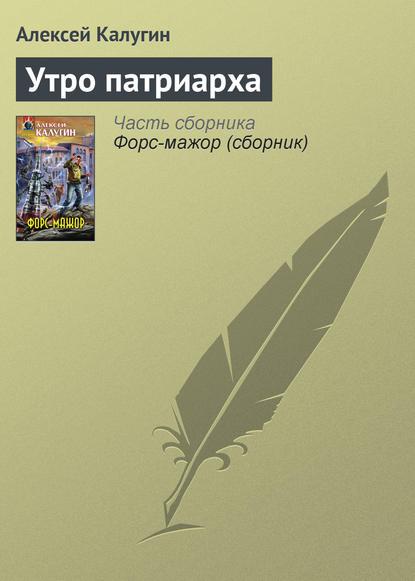 Алексей Калугин — Утро патриарха