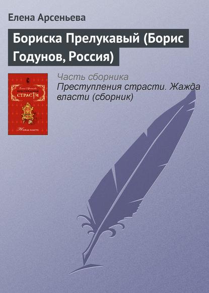 Елена Арсеньева — Бориска Прелукавый (Борис Годунов, Россия)