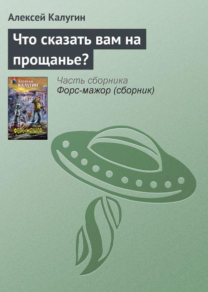 Алексей Калугин — Что сказать вам на прощанье?
