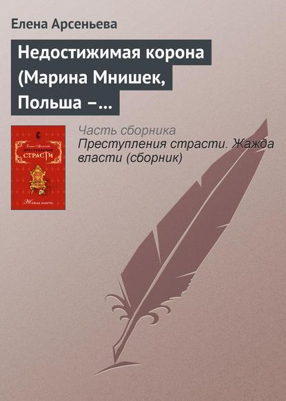Елена Арсеньева — Недостижимая корона (Марина Мнишек, Польша – Россия)