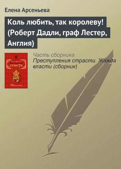 Елена Арсеньева — Коль любить, так королеву! (Роберт Дадли, граф Лестер, Англия)