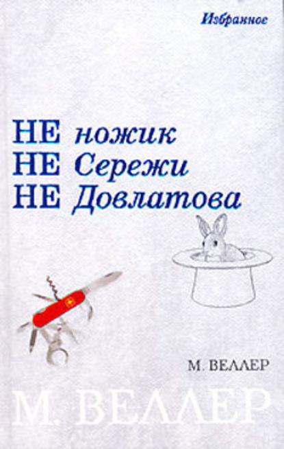 веллер михаил книги читать