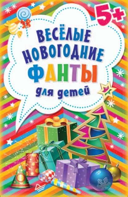питер весёлые фанты для детей путешествия 45 карточек Группа авторов Весёлые новогодние фанты для детей