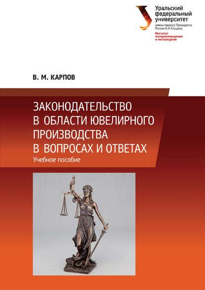 В. М. Карпов Законодательство в области ювелирного производства в вопросах и ответах недорого