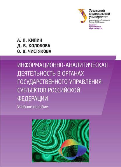 Олеся Чистякова Информационно-аналитическая деятельность в органах государственного управления субъектов Российской Федерации