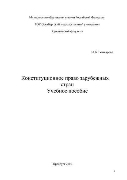 И. Б. Гоптарева Конституционное право зарубежных стран недорого