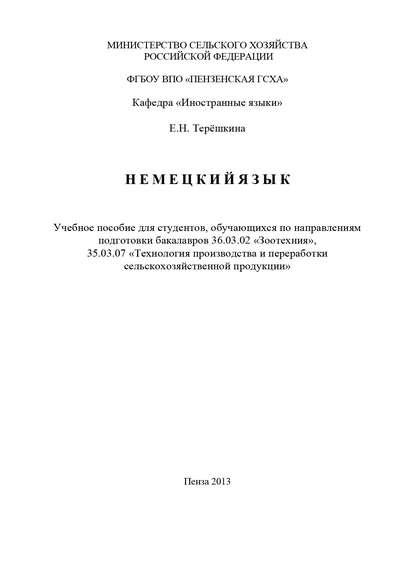 Елена Терёшкина Немецкий язык цена 2017