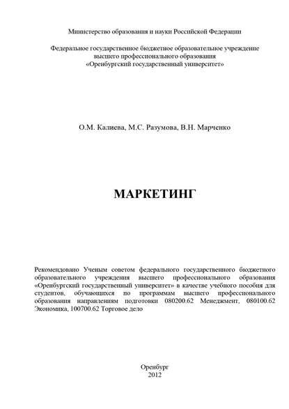О. М. Калиева Маркетинг о м калиева маркетинг