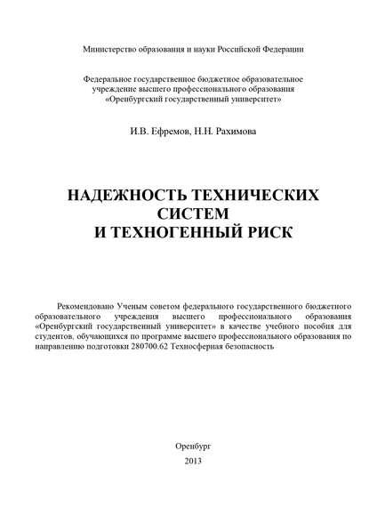 Фото - И. В. Ефремов Надежность технических систем и техногенный риск малкин владимир сергеевич надежность технических систем и техногенный риск
