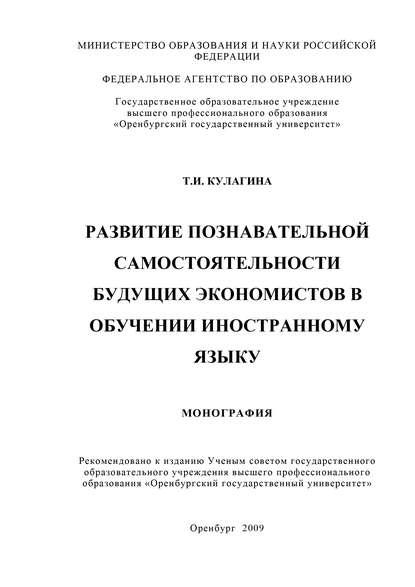 Т. И. Кулагина Развитие познавательной самостоятельности будущих экономистов в обучении иностранному языку