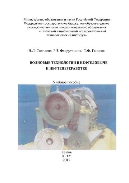 Т. Ганиева Волновые технологии в нефтедобыче и нефтепереработке к в чернова современные химические методы насосного дозирования в нефтедобыче