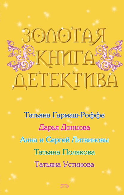 Дарья Донцова — Золотая книга детектива (сборник)