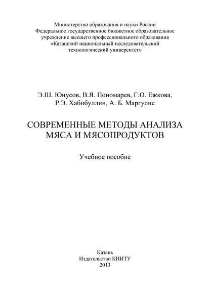 Г. О. Ежкова Современные методы анализа мяса и мясопродуктов к в чернова современные химические методы насосного дозирования в нефтедобыче
