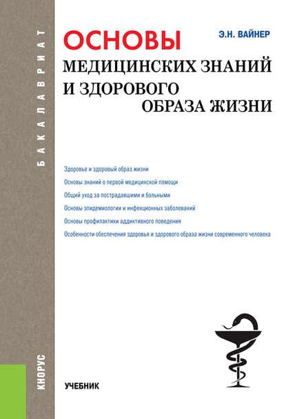 Э. Н. Вайнер Основы медицинских знаний и здорового образа жизни