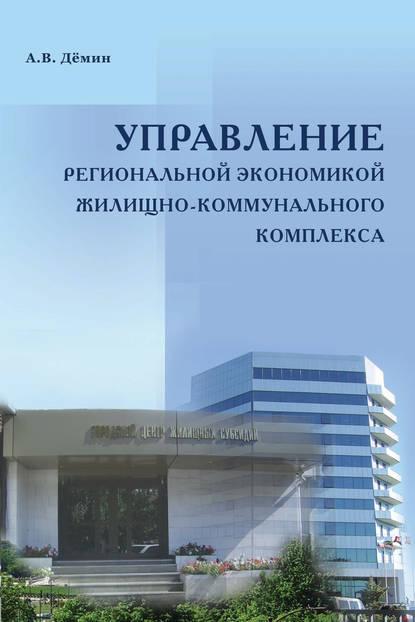 А. В. Дёмин Управление региональной экономикой жилищно-коммунального комплекса недорого