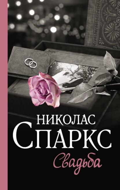 Николас Спаркс. Свадьба