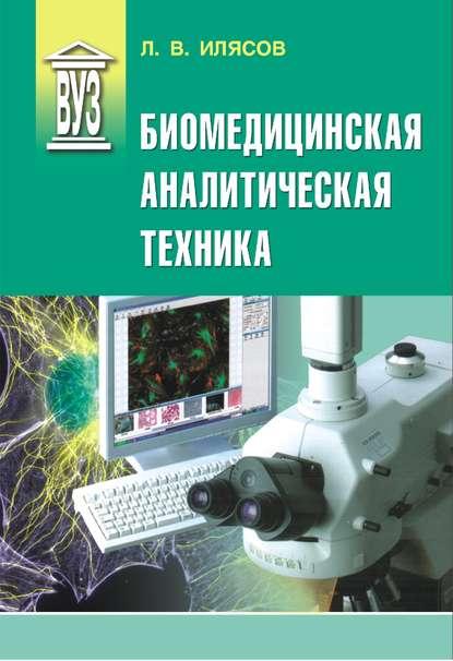 Л. В. Илясов Биомедицинская аналитическая техника л в илясов биомедицинская аналитическая техника