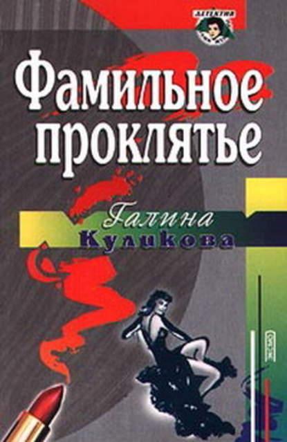 Галина Куликова Фамильное проклятье недорого