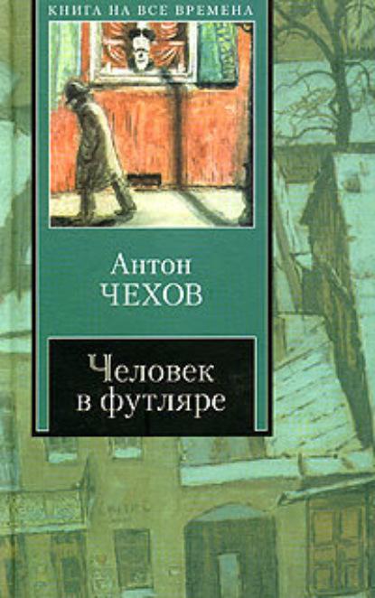 Антон Чехов. Человек в футляре (сборник)
