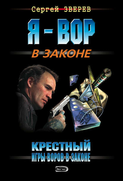 Фото - Сергей Зверев Крестный. Игры воров в законе сергей зверев вор платит по счетам
