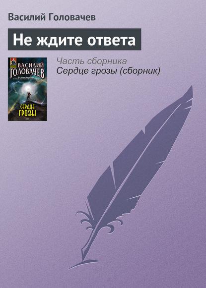Фото - Василий Головачев Не ждите ответа василий головачев пираньи