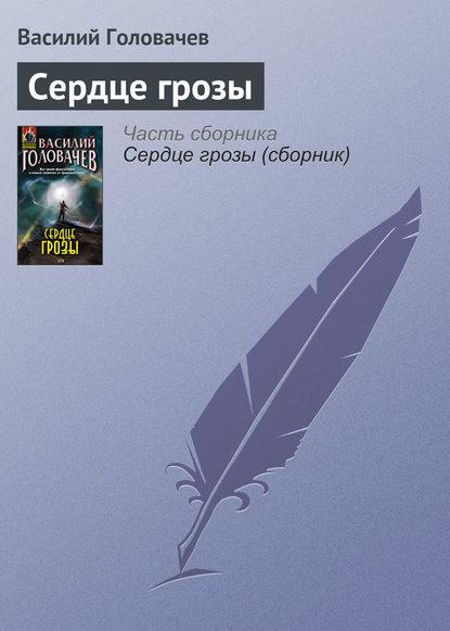 Фото - Василий Головачев Сердце грозы василий головачев пираньи