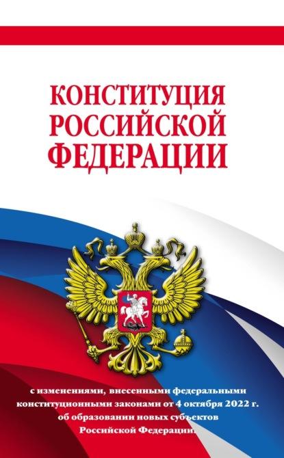 Фото - Группа авторов Конституция Российской Федерации с последними изменениями на 2020 год отсутствует конституция российской федерации с последними изменениями на 2019 год