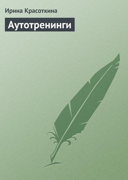 Ирина Красоткина — Аутотренинги