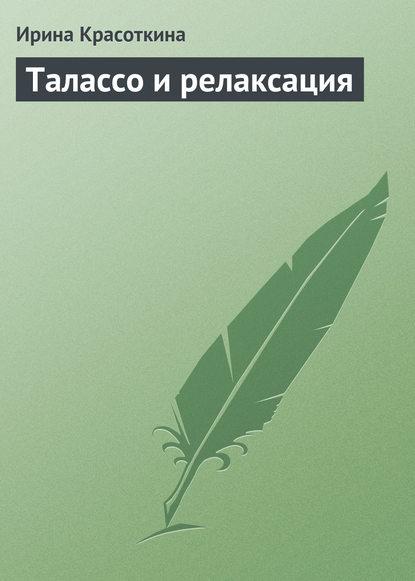Ирина Красоткина Талассо и релаксация недорого