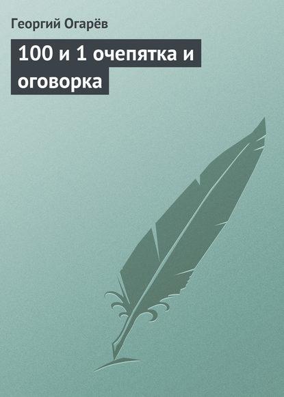 Георгий Огарёв — 100 и 1 очепятка и оговорка