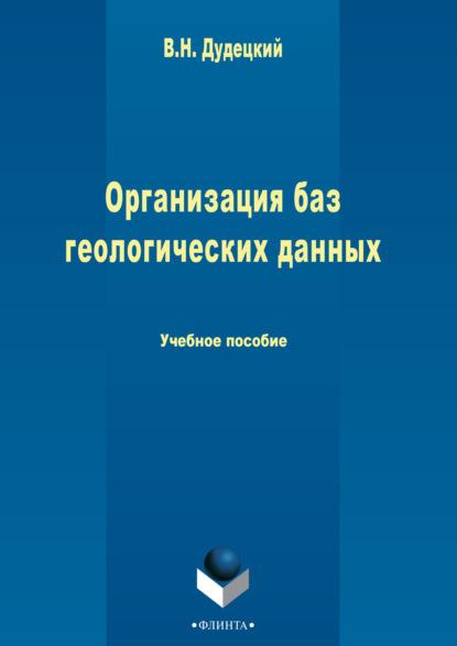 В. Н. Дудецкий Организация баз геологических данных недорого